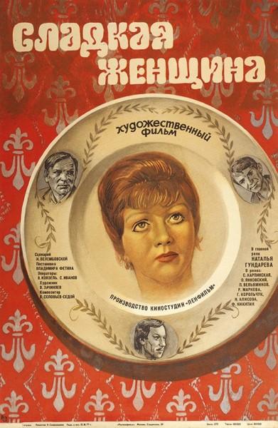 Рекламный плакат художественного фильма «Сладкая женщина» / худ. В. Алтухов. М.: «Рекламфильм», 1977.