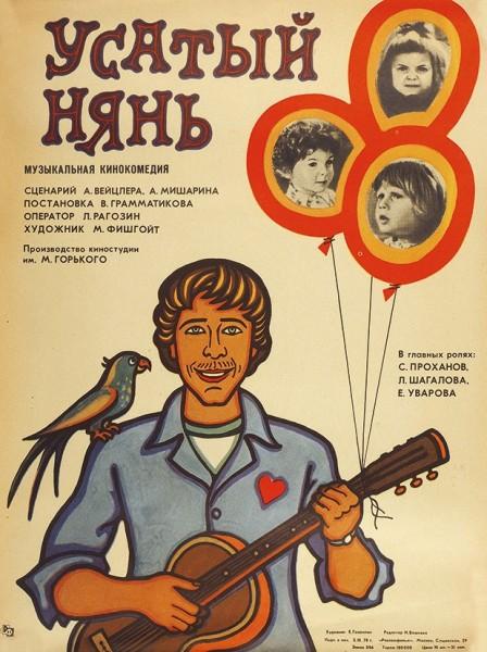 Рекламный плакат музыкальной кинокомедии «Усатый нянь» / худ. Е. Гаврилин. М.: «Рекламфильм», 1978.