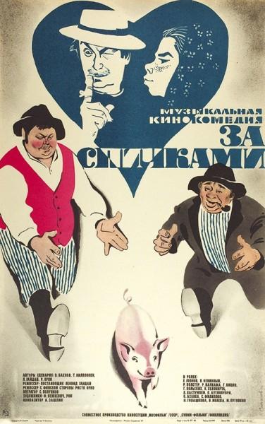 Рекламный плакат музыкальной кинокомедии «За спичками» / худ. В. Сачков. М.: «Рекламфильм», 1980.