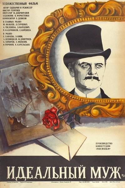 Рекламный плакат художественного фильма «Идеальный муж» / худ. И. Лобанова. М.: «Рекламфильм», 1980.