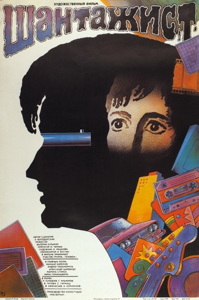 Рекламный плакат художественного фильма «Шантажист» / худ. В. Вольф. М.: «Рекламфильм», 1987.