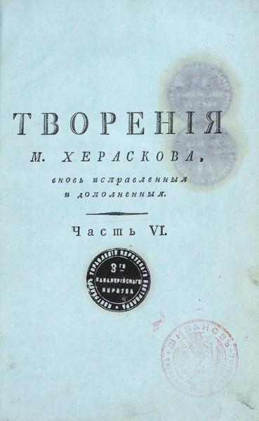 Херасков, М. Творения, вновь исправленные и дополненные. В 12 ч. Ч. 6. М.: В Унив. тип., [1798-1801].