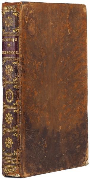 Херасков, М. Творения, вновь исправленные и дополненные. В 12 ч. Ч. 5. М.: В Унив. тип., [1798-1801].