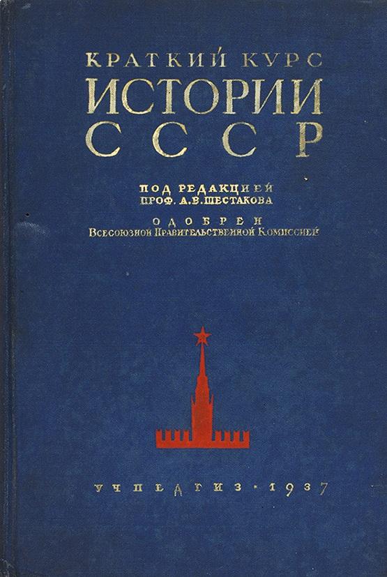 Учебник шестакова краткий курс истории ссср