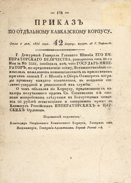 Приказы [о награждении] по Отдельному Кавказскому корпусу №№ 42, 43, 44 и 45. [Тифлис, 1835].