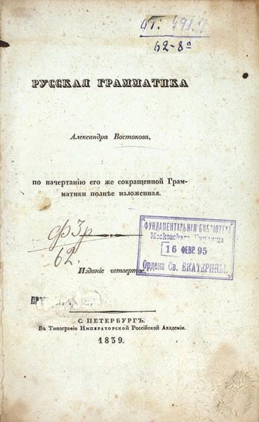 Востоков, А. Русская грамматика. 4-е изд. СПб.: В Тип. Императорской Российской Академии, 1839.