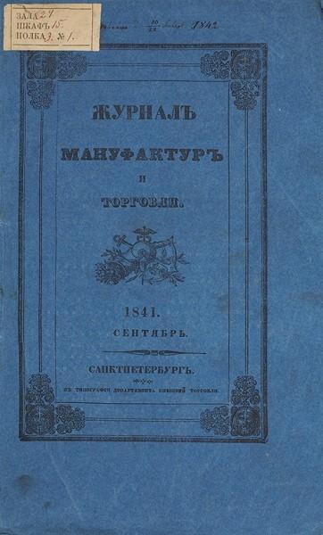Журнал мануфактур и торговли № 9 сентябрь 1841. В 12 ч. Ч.3. СПб.: В типографии Департамента Внешней Торговли, 1841.