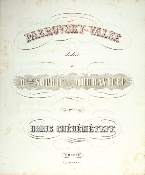 Лот из пяти нотных изданий музыкальных произведений композитора Бориса Сергеевича Шереметева. 1854-1860.