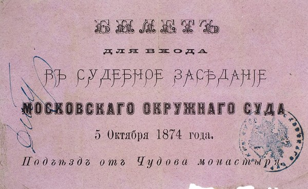 Билет для входа в судебное заседание Московского Окружного суда 5 октября 1874 года. Подъезд от Чудова монастыря. [1874].
