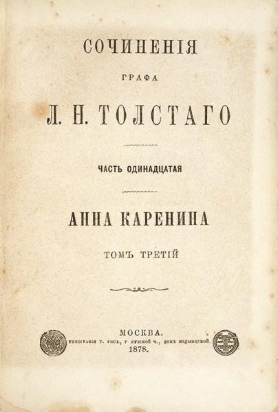 Толстой, Л. Сочинения графа Л.Н. Толстого. Ч. 11: Анна Каренина [в 3 т. Т. 3]. М.: Тип. Т. Рис, 1878.