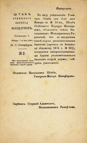 [Циркуляры Штаба Отдельного корпуса жандармов за 1880 г.] [СПб.], 1880.