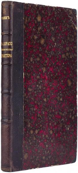 Оуэн, Р. Об образовании человеческого характера (Новый взгляд на общество). 2-е (полное) изд. СПб.: И. Билибин, 1881.