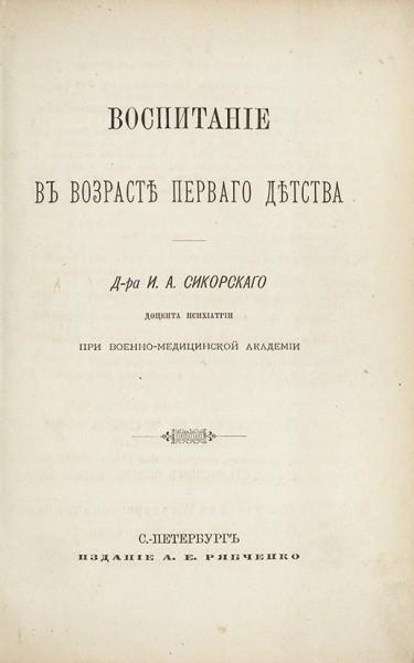 Сикорский, А.И. Воспитание в возрасте первого детства. СПб.: Издание А.Е. Рябченко, 1884.
