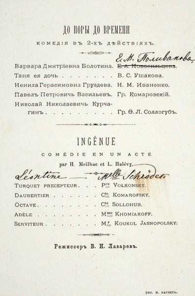 Приглашение на домашний спектакль 15 апреля 1884 г. с участием художника Ф.Л. Соллогуба. М.: Тип. И. Барнет, 1884.