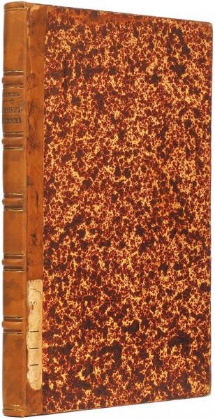 Аксаков, И.С. Сборник стихотворений И.С. Аксакова (27 января, 1886 года). С портретом автора. 2-е изд., без перемен. М.: Тип. М.Г. Волчанинова, 1886.