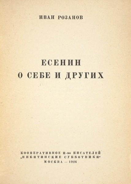 - м: никитинские субботники, 1931