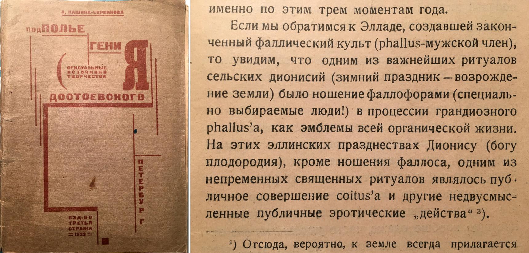 К аукциону «Литфонда» 27 июля