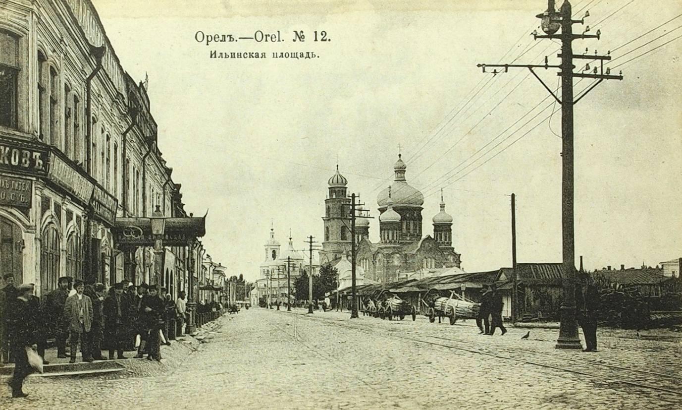 Город орел старые открытки