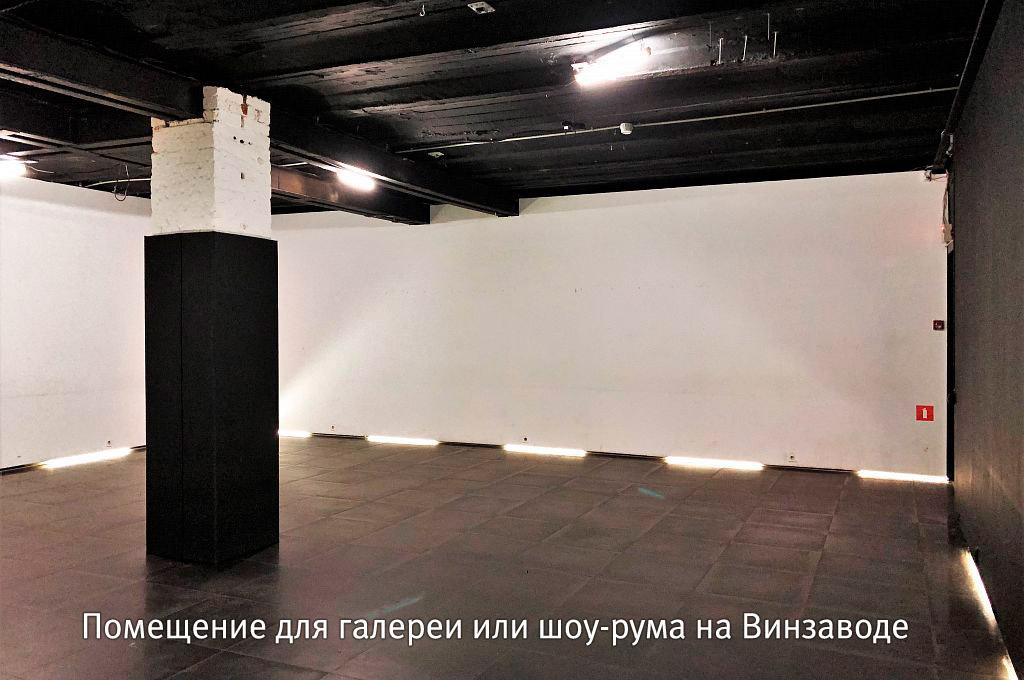 Помещение для галереи или шоу-рума на Винзаводе