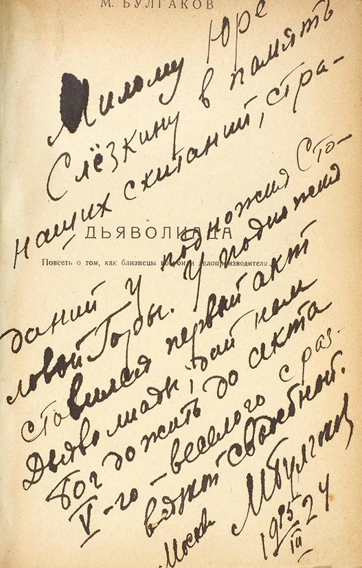 Лот 206. Аукцион №33.  Булгаков, М. [автограф] Дьяволиада. Рассказы. М.: Изд. «Недра», 1926.