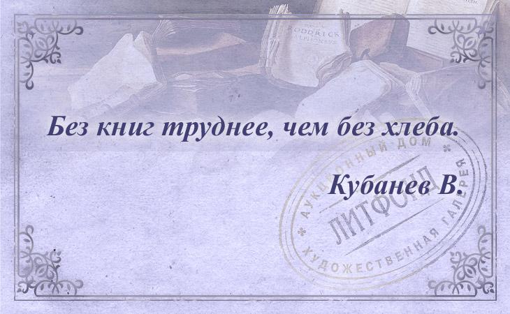 Без книг труднее, чем без хлеба. Кубанев В.