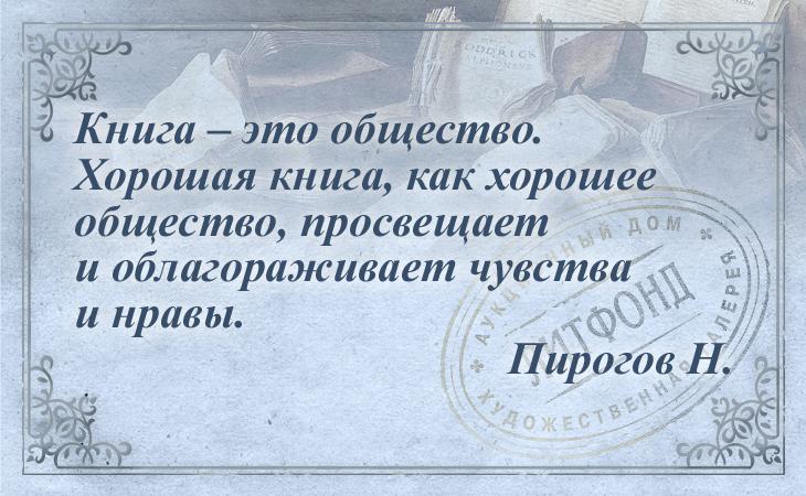 Книга – это общество. Хорошая книга, как хорошее общество, просвещает и облагораживает чувства и нравы. Пирогов Н.