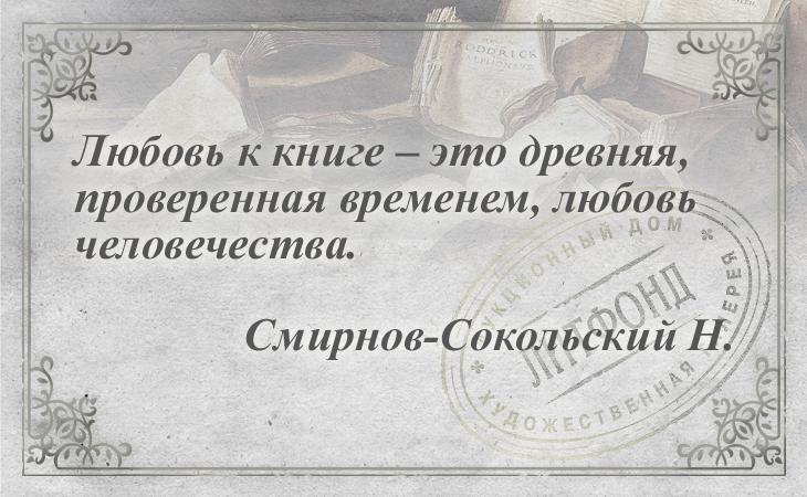 Любовь к книге – это древняя, проверенная временем, любовь человечества. Смирнов-Сокольский Н.